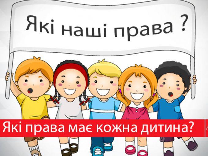 Як діти можуть захищати свої права у школі?