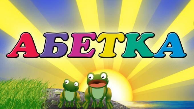 Абетка для дітей: Як доступно і швидко навчити дитину алфавіту